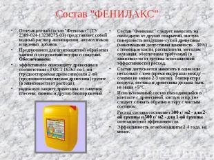 """Огнезащитный состав """"Фенилакс"""" (ТУ 2389-024-13238275-03) представляет"""
