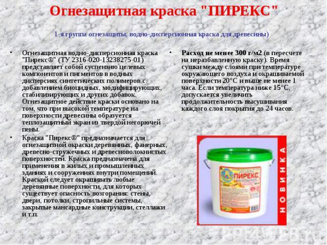 """Огнезащитная водно-дисперсионная краска """"Пирекс®"""" (ТУ 2316-020-13238275-01) представляет собой суспензию целевых компонентов и пигментов в водных дисперсиях синтетических полимеров с добавлением биоцидных, модифицирующих, стабилизирующих и…"""