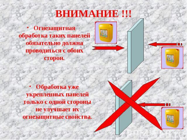 Огнезащитная обработка таких панелей обязательно должна проводиться с обоих сторон. Огнезащитная обработка таких панелей обязательно должна проводиться с обоих сторон.