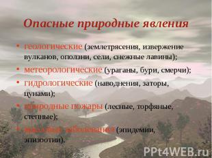 геологические (землетрясения, извержение вулканов, оползни, сели, снежные лавины