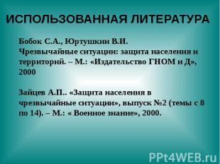 Бобок С.А., Юртушкин В.И. Чрезвычайные ситуации: защита населения и территорий.