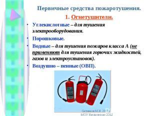 Первичные средства пожаротушения. Первичные средства пожаротушения. 1. Огнетушит