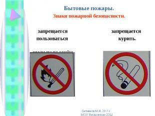 Бытовые пожары. Бытовые пожары. Знаки пожарной безопасности. запрещается запреща