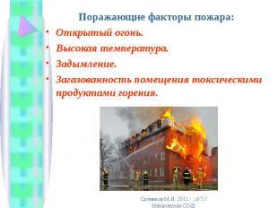 Поражающие факторы пожара: Поражающие факторы пожара: Открытый огонь. Высокая те