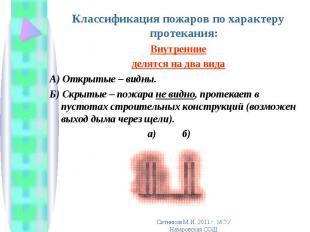 Классификация пожаров по характеру протекания: Классификация пожаров по характер