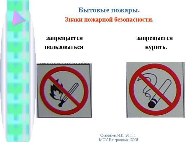 Бытовые пожары. Бытовые пожары. Знаки пожарной безопасности. запрещается запрещается пользоваться курить. открытым огнём.
