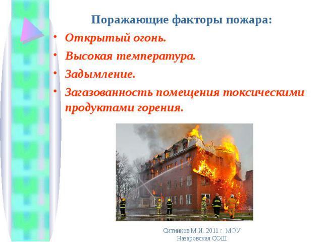 Поражающие факторы пожара: Поражающие факторы пожара: Открытый огонь. Высокая температура. Задымление. Загазованность помещения токсическими продуктами горения.