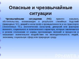 Опасные и чрезвычайные ситуации Чрезвычайными ситуациями (ЧС) принято называть о