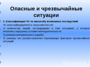 Опасные и чрезвычайные ситуации 3. Классификация ЧС по масштабу возможных послед