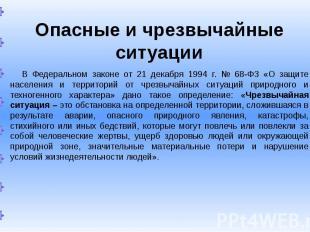 Опасные и чрезвычайные ситуации В Федеральном законе от 21 декабря 1994 г. № 68-