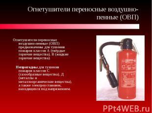 Огнетушители переносные воздушно-пенные (ОВП) Огнетушители переносные воздушно-п
