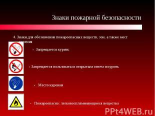 Знаки пожарной безопасности 4. Знаки для обозначения пожароопасных веществ, зон,