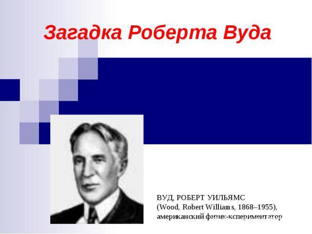 Загадка Роберта Вуда