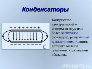 Конденсаторы E