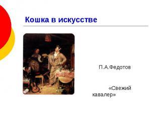 Кошка в искусстве П.А.Федотов «Свежий кавалер»