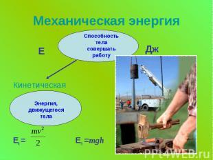 Механическая энергия Е Кинетическая Потенциальная Ек = Еп =mgh