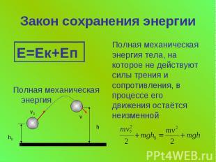Закон сохранения энергии Полная механическая энергия