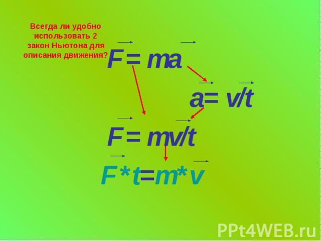 F= ma F= ma a= v/t F= mv/t F*t=m*v