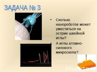 Сколько нанороботов может уместиться на острие швейной иглы? Сколько нанороботов