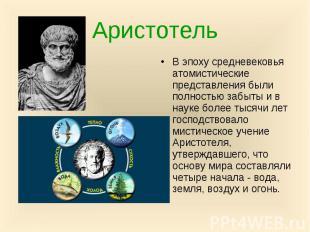 Аристотель В эпоху средневековья атомистические представления были полностью заб
