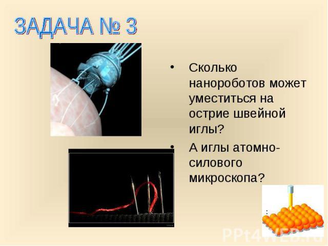 Сколько нанороботов может уместиться на острие швейной иглы? Сколько нанороботов может уместиться на острие швейной иглы? А иглы атомно-силового микроскопа?