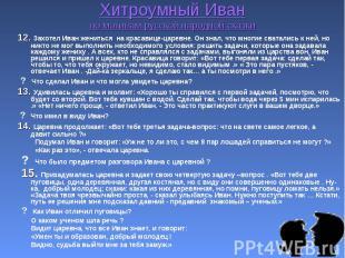 Хитроумный Иван по мотивам русской народной сказки 12. Захотел Иван жениться на