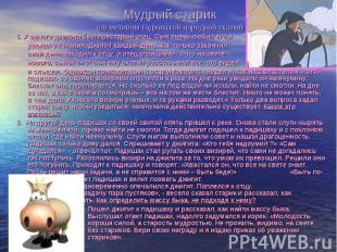 Мудрый старик Мудрый старик (по мотивам таджикской народной сказки) 1. У одного