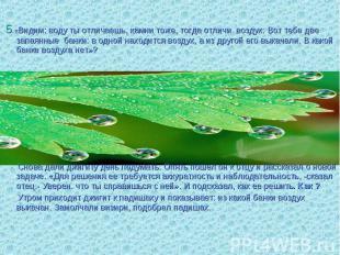 5.«Видим: воду ты отличаешь, камни тоже, тогда отличи воздух. Вот тебе две запая