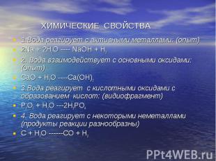 ХИМИЧЕСКИЕ СВОЙСТВА 1.Вода реагирует с активными металлами: (опыт) 2Na + 2H2O --