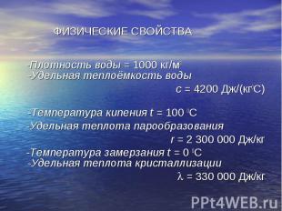 ФИЗИЧЕСКИЕ СВОЙСТВА -Плотность воды = 1000 кг/м3 -Удельная теплоёмкость воды с =