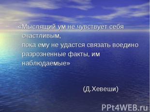 «Мыслящий ум не чувствует себя «Мыслящий ум не чувствует себя счастливым, пока е