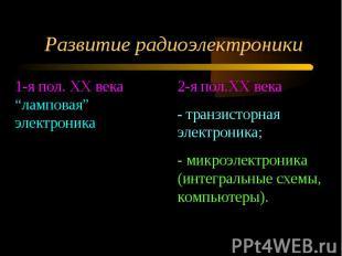 Развитие радиоэлектроники