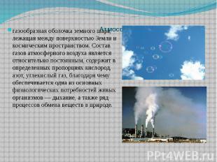 Атмосферный воздух газообразная оболочка земного шара, лежащая между поверхность