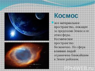 Космос все материальное пространство, лежащее за пределами Земли и ее атмосферы.