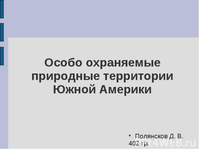 Полянсков Д. В. Полянсков Д. В. 402 гр.