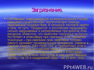 Загрязнение. Поставками энергоресурсов на мировой рынок Россия оказывает существ