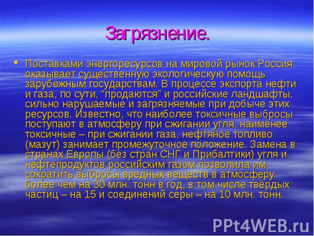 """Загрязнение. Поставками энергоресурсов на мировой рынок Россия оказывает существенную экологическую помощь зарубежным государствам. В процессе экспорта нефти и газа, по сути, """"продаются"""" и российские ландшафты, сильно нарушаемые и загрязняемые при д…"""