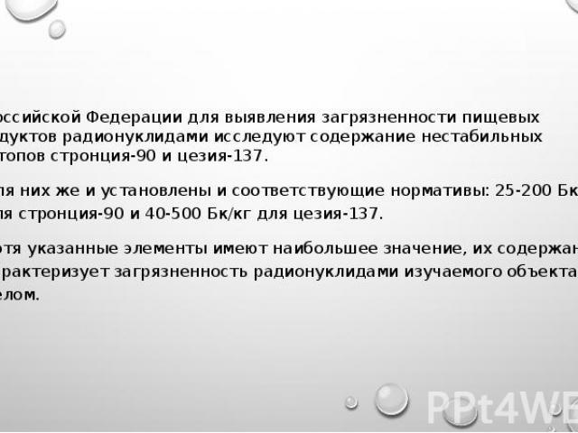В Российской Федерации для выявления загрязненности пищевых продуктов радионуклидами исследуют содержание нестабильных изотопов стронция-90 и цезия-137. В Российской Федерации для выявления загрязненности пищевых продуктов радионуклидами исследуют с…