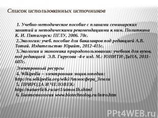 Список использованных источников 1. Учебно-методическое пособие с планами семина