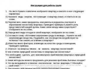 Инструкция для работы групп Инструкция для работы групп На листе бумаги схематич