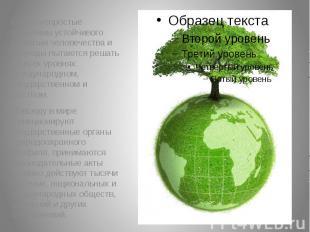 Очень непростые проблемы устойчивого развития человечества и природы пытаются ре