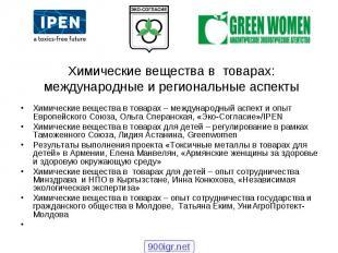 Химические вещества в товарах – международный аспект и опыт Европейского Союза,
