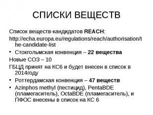 REACH Candidate List – 144 substances REACH Candidate List – 144 substances Спис