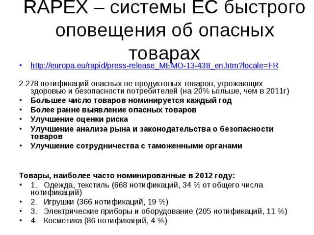 http://europa.eu/rapid/press-release_MEMO-13-438_en.htm?locale=FR http://europa.eu/rapid/press-release_MEMO-13-438_en.htm?locale=FR 2 278 нотификаций опасных не продуктовых товаров, угрожающих здоровью и безопасности потребителей (на 20% ьольше, чем…