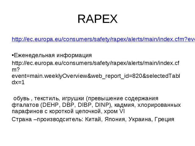 notifications: notifications: http://ec.europa.eu/consumers/safety/rapex/alerts/main/index.cfm?event=main.listNotifications&CFID=1316377&CFTOKEN=51326996&jsessionid=089c425f5c19771d5853f7c6144175c1e495 Еженедельная информация http://ec.e…