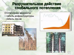 Отступление мерзлоты Отступление мерзлоты – гибель инфраструктуры – гибель лесов