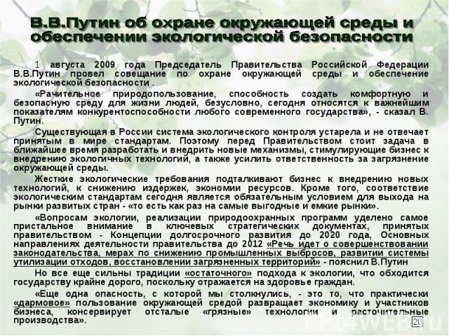 1 августа 2009 года Председатель Правительства Российской Федерации В.В.Путин провел совещание по охране окружающей среды и обеспечение экологической безопасности . 1 августа 2009 года Председатель Правительства Российской Федерации В.В.Путин провел…