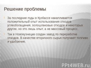Решение проблемы За последние годы в Кузбассе накапливается положительный опыт и