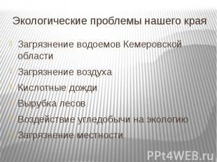 Экологические проблемы нашего края Загрязнение водоемов Кемеровской области Загр