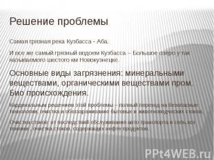 Решение проблемы Самая грязная река Кузбасса - Аба. И все же самый грязный водое